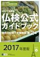 2017年度版準2級仏検公式ガイドブック(CD付)
