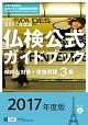 2017年度版3級仏検公式ガイドブック(CD付)