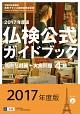 2017年度版4級仏検公式ガイドブック(CD付)
