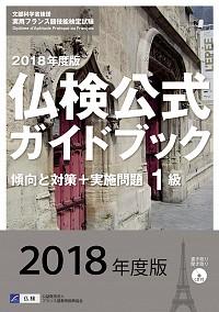 2018年度版1級仏検公式ガイドブック(CD付)