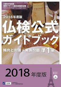 2018年度版準1級仏検公式ガイドブック(CD付)
