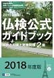 2018年度版2級仏検公式ガイドブック(CD付)