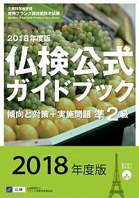 2018年度版準2級仏検公式ガイドブック(CD付)