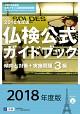 2018年度版3級仏検公式ガイドブック(CD付)