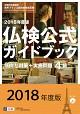 2018年度版4級仏検公式ガイドブック(CD付)