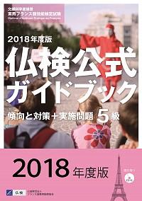 2018年度版5級仏検公式ガイドブック(CD付)