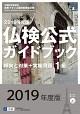 2019年度版1級仏検公式ガイドブック(CD付)