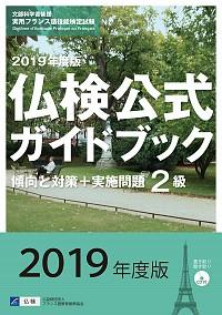2019年度版2級仏検公式ガイドブック(CD付)