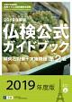 2019年度版準2級仏検公式ガイドブック(CD付)