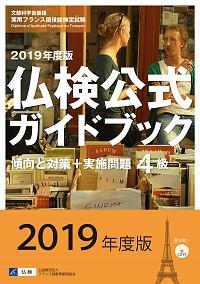 2019年度版4級仏検公式ガイドブック(CD付)
