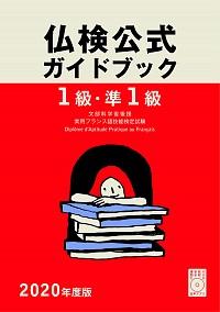 2020年度版1級・準1級仏検公式ガイドブック(CD付)