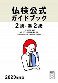 2020年度版2級・準2級仏検公式ガイドブック(CD付)