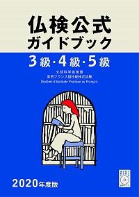 2020年度版3級・4級・5級仏検公式ガイドブック(CD付)