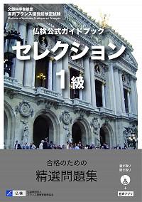 仏検公式ガイドブックセレクション1級(CD付)