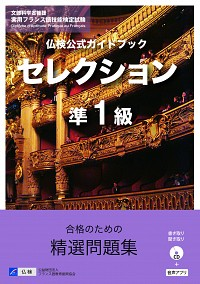 仏検公式ガイドブックセレクション準1級(CD付)