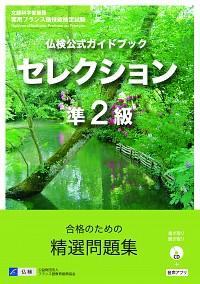 仏検公式ガイドブックセレクション準2級(CD付)