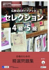 仏検公式ガイドブックセレクション4級・5級(CD付)