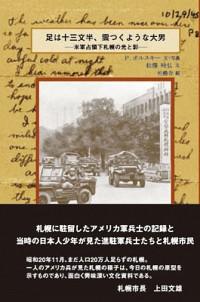 米軍占領下札幌の光と影足は十三文半、雲つくような大男