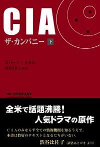 CIA-ザ・カンパニー(下)