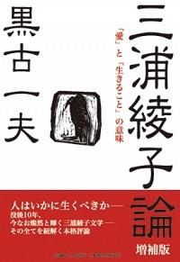 三浦綾子論 「愛」と「生きること」の意味 増補版