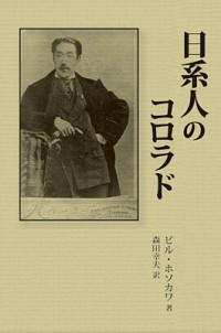 日系人のコロラド