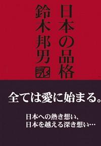 日本の品格