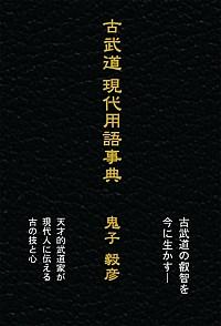 古武道現代用語事典