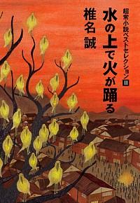 超常小説ベストセレクションⅡ水の上で火が踊る