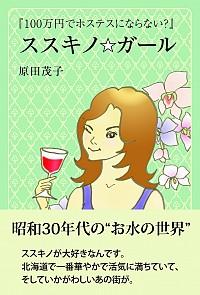 『100万円でホステスにならない?』ススキノ☆ガール