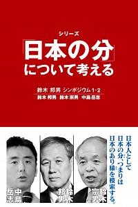 鈴木邦男シンポジウム1・2「日本の分」について考える