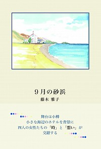 9月の砂浜