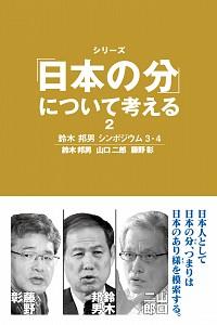 鈴木邦男シンポジウム3・4「日本の分」について考える2