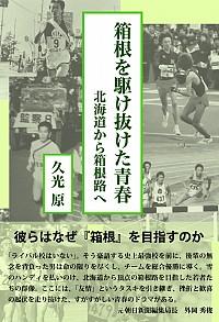 北海道から箱根路へ箱根を駆け抜けた青春