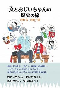 文とおじいちゃんの歴史の旅