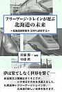 フリーゲージ・トレインが運ぶ北海道の未来 北海道の新幹線を200%活用する