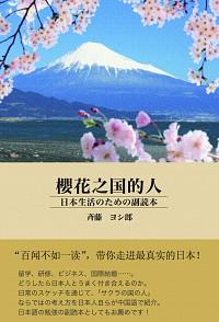 日本生活のための副読本櫻花之国的人