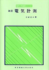 第3版 電気計測
