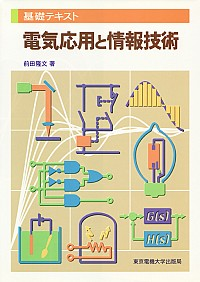 電気応用と情報技術
