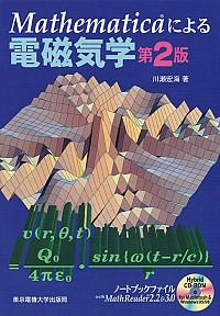 第2版 Mathematicaによる電磁気学