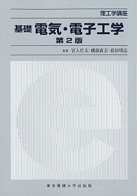 第2版 基礎 電気・電子工学