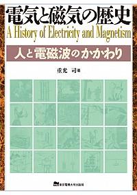 人と電磁波のかかわり電気と磁気の歴史