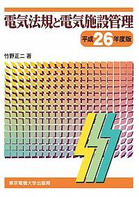 電気法規と電気施設管理 平成26年度版