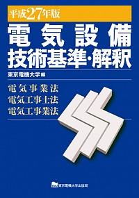 電気設備技術基準・解釈 平成27年版