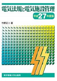 電気法規と電気施設管理 平成27年度版