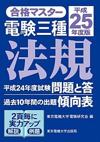 合格マスター 電験三種 法規 平成25年度版