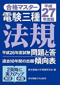 合格マスター 電験三種 法規 平成27年度版