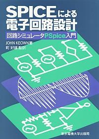 回路シミュレータPspice入門SPICEによる電子回路設計