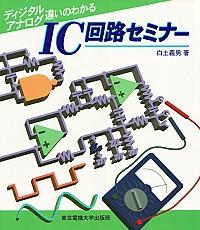 IC回路セミナー
