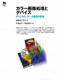 ディジタル・データ循環の実現カラー画像処理とデバイス