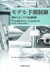 制約のもとでの最適制御モデル予測制御